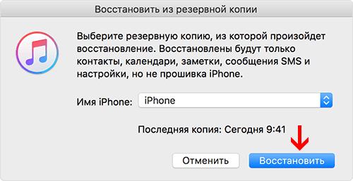 Как разблокировать Айфон без пароля