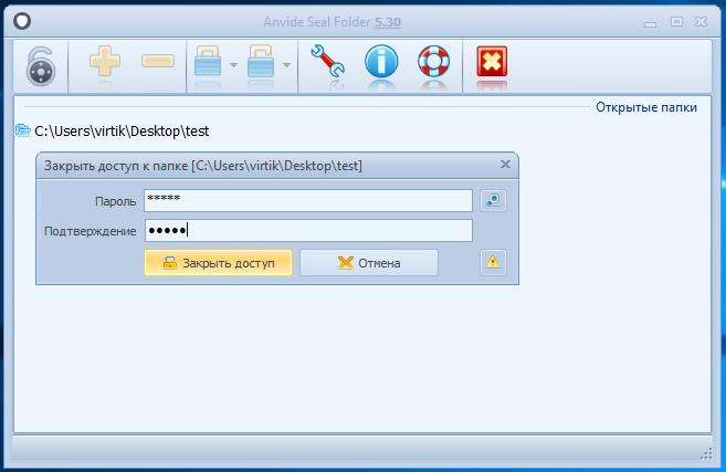 Создание запароленой папки в Windows
