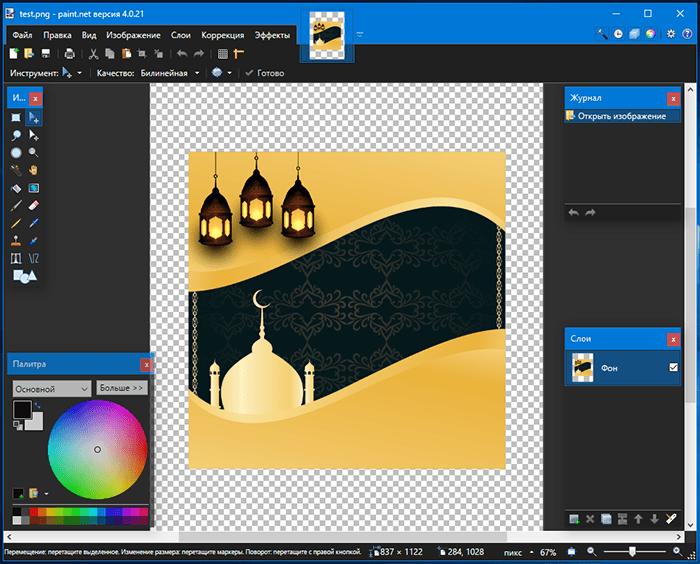 Простые графические редакторы для ПК