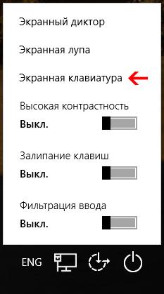 Методы открытия экранной клавиатуры