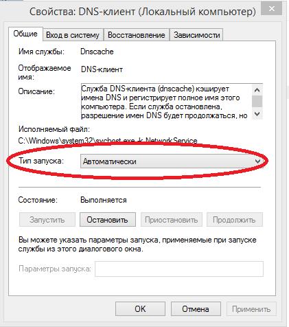 Восстановление неполадок с DNS-сервером