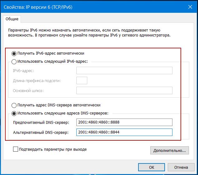Включение и отключение IPv6