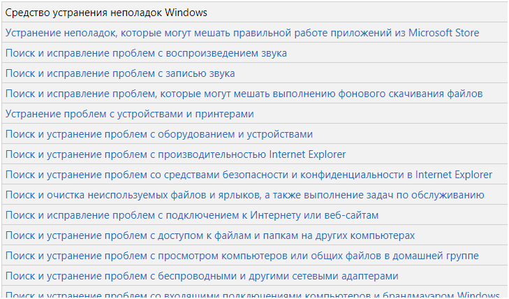 Устранение неполадок Windows сборкой ПО Microsoft Easy Fix