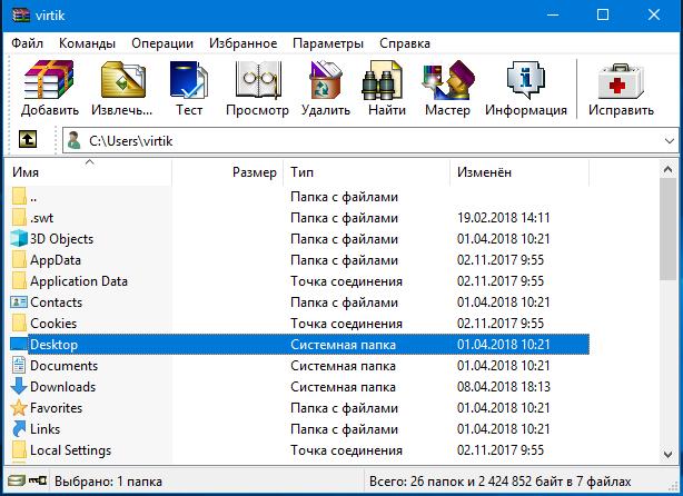 Софт для архивации файлов WinRAR