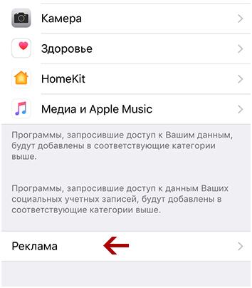 Параметры iPhone