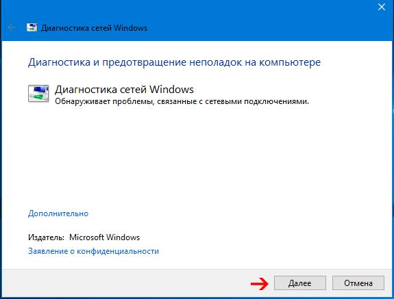 Автоматическое решение проблем Windows