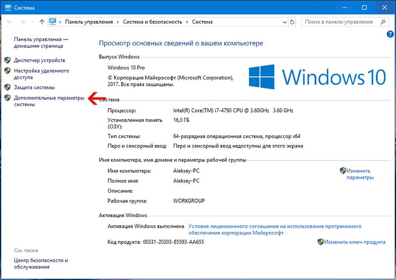 Ускорение Windows