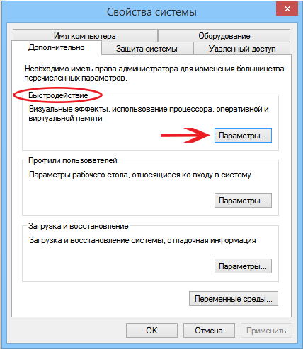 Ускорение Windows
