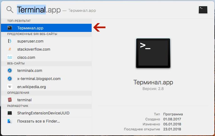 Возвращение русского наименования для папки в mac OS