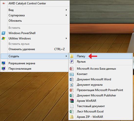 Включение функции режим бога в Windows