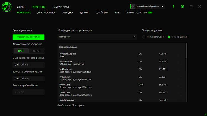 Оптимизация под игры Razer Game Booster