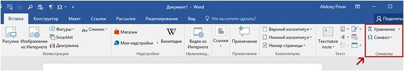 Microsoft Word символы