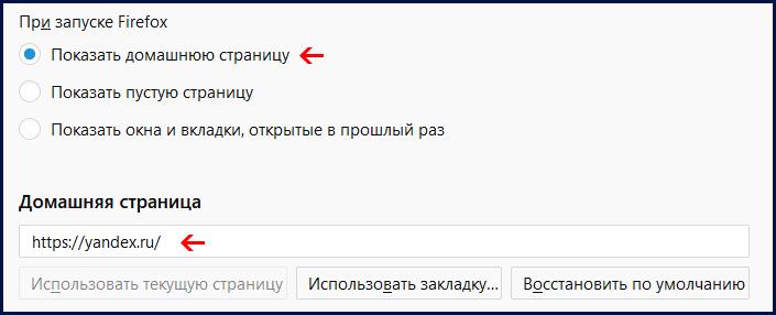 Настройка Yandex в качестве основной страницы