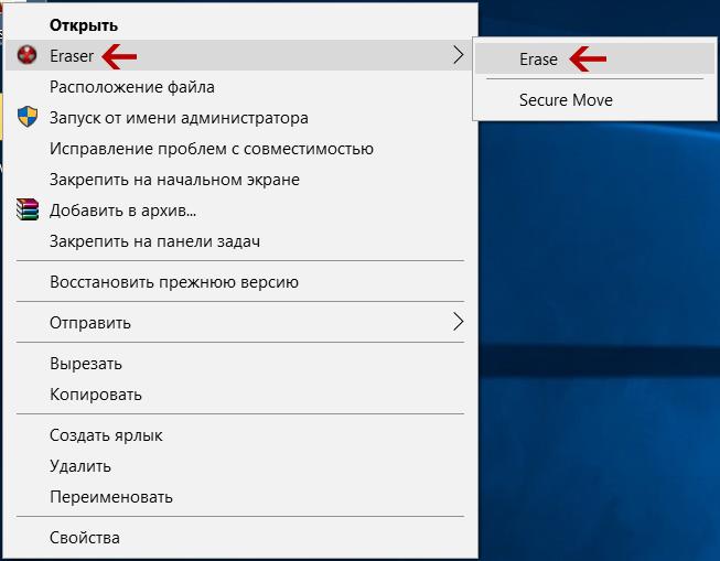 Гарантированное удаления информации программой Eraser