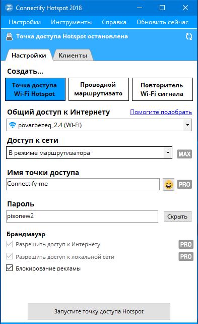 Обзор программы Connectify