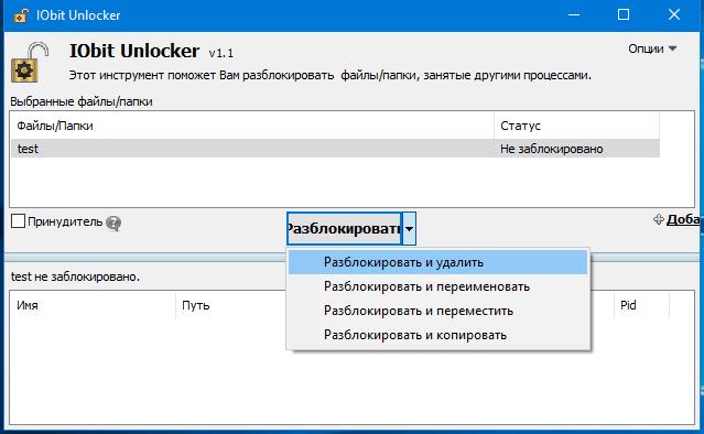 Софт для ликвидации неудаляемых папок и файлов