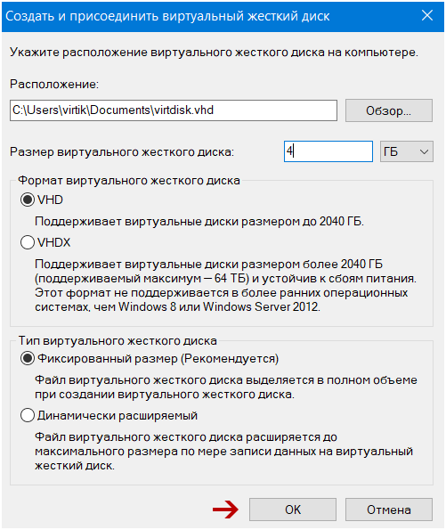 CreateVirtDisk2