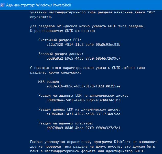 removeDiskPartition7