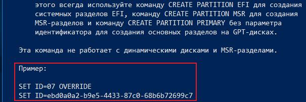 removeDiskPartition8