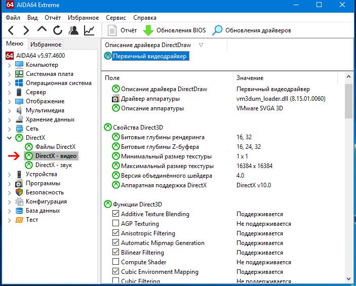 Установка и проверка софта DirectX