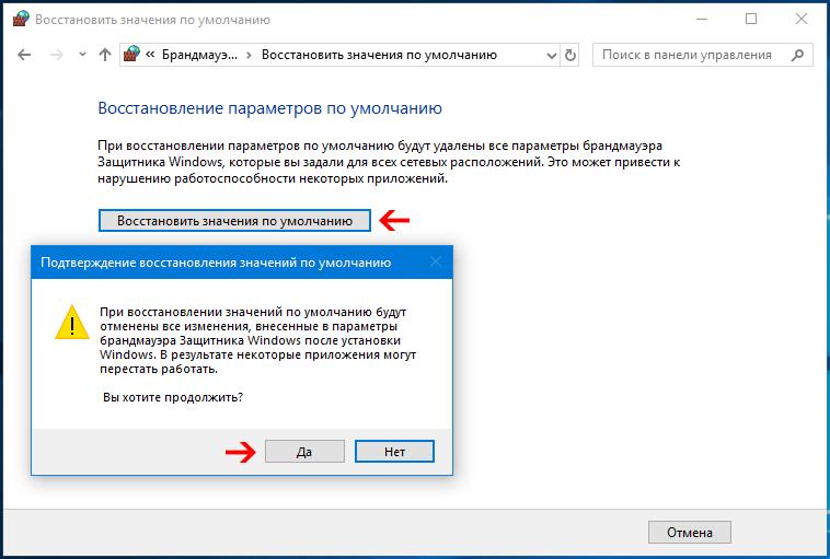 Восстановление настроек по умолчанию брандмауэра Windows