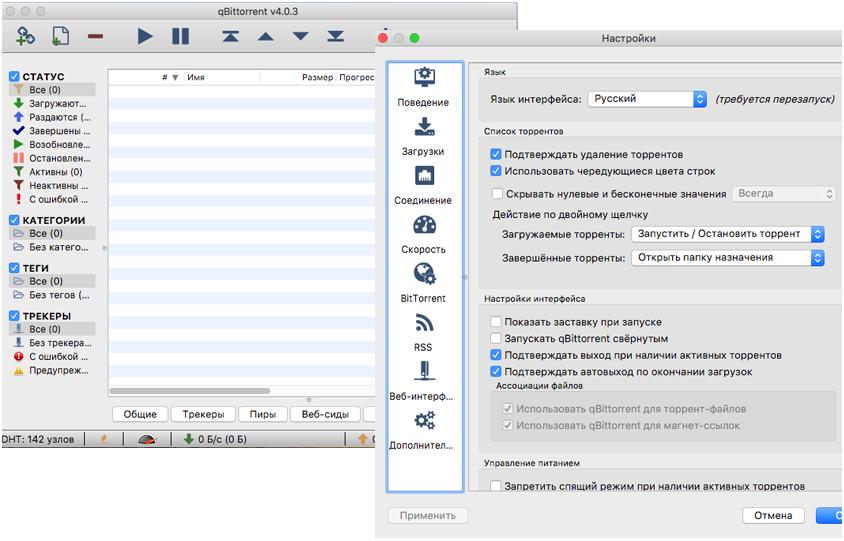 Торрент скачать программу mac os